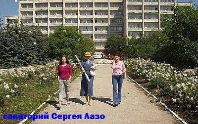 Санаторий им. Лазо
