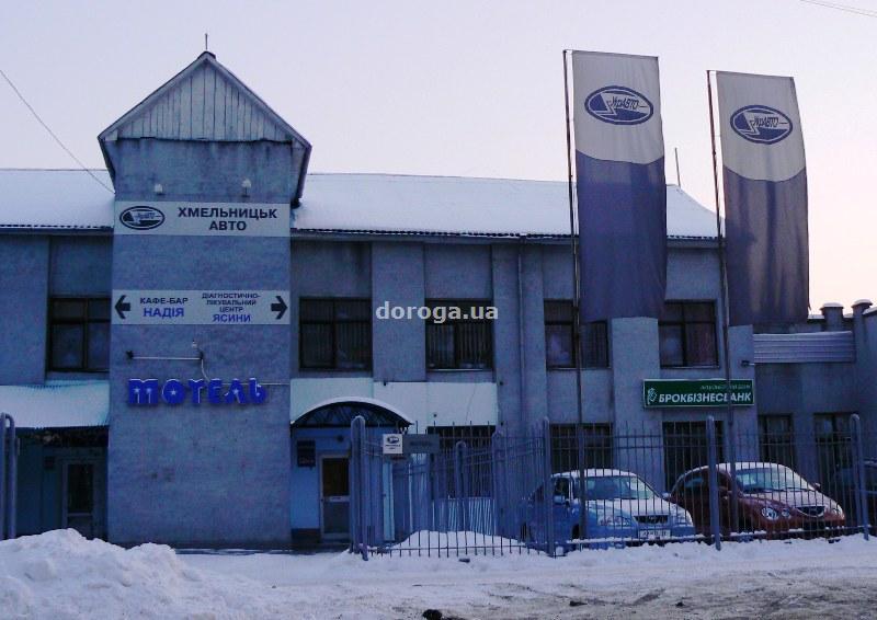 Мотель Хмельницк-Авто