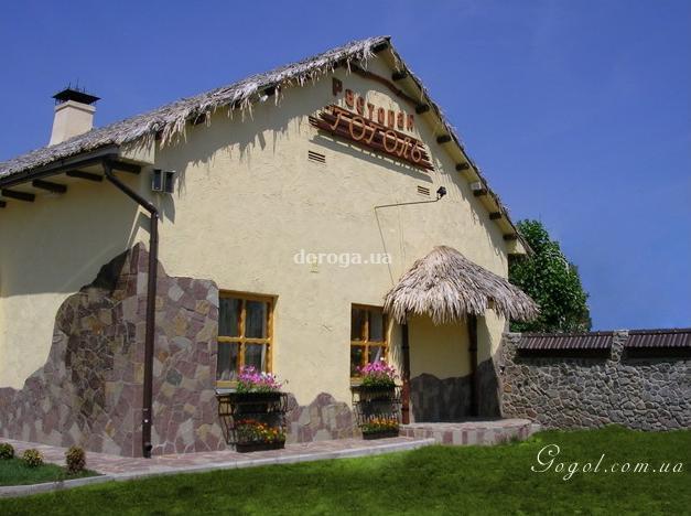 Гостиница Гоголь