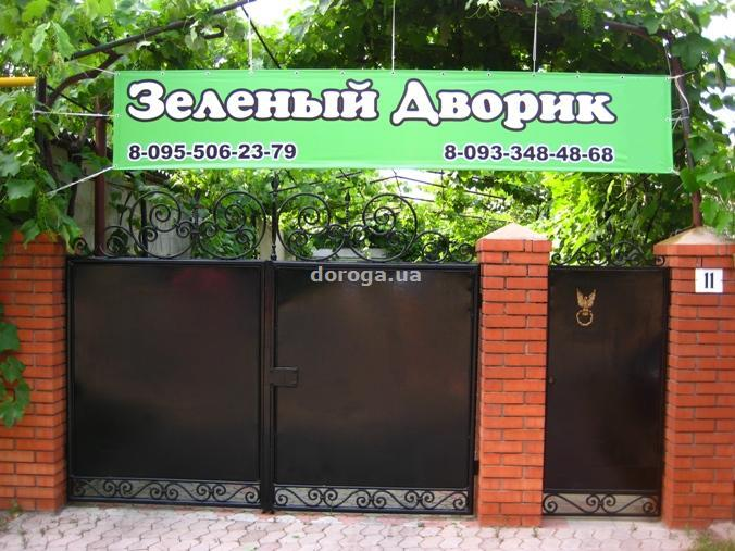 Частный пансион Зеленый дворик