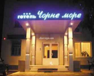 Отель Черное море Саврань
