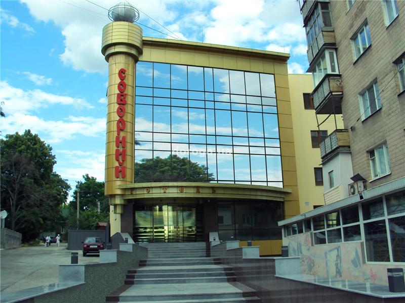 Отель Соборный