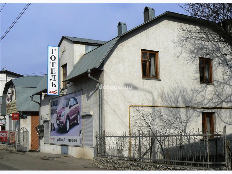 Мини-отель У Василя