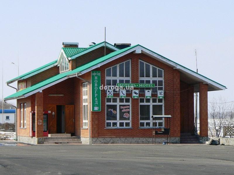 Мотель Новоград