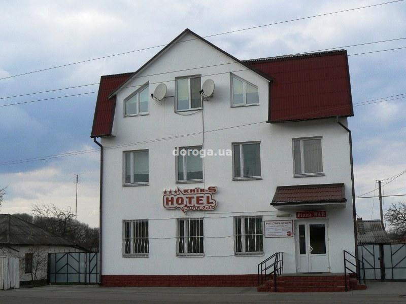 Гостиница Киев-S