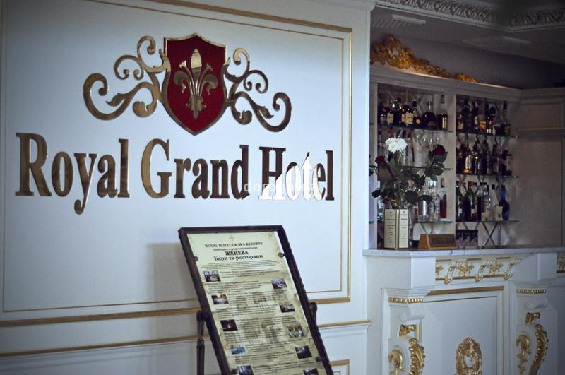 Отель Роял Гранд Отель