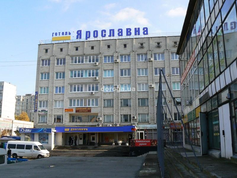 Гостиница Ярославна