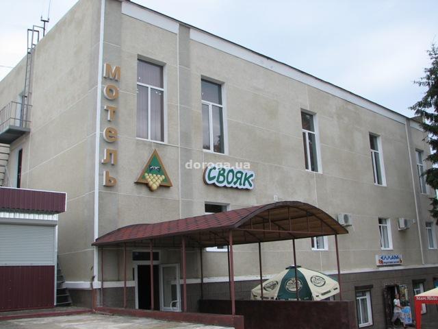 Мотель Свояк