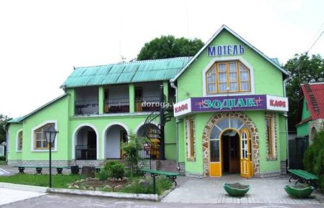 Мотель Зодиак
