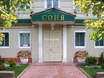 Мини-отель Соня