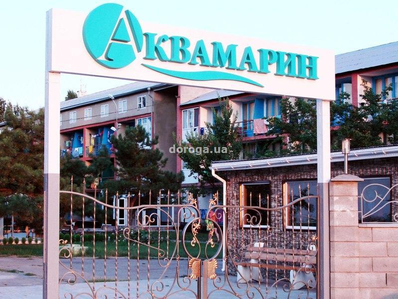 База отдыха Аквамарин