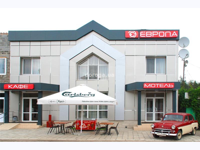 Мотель Европа