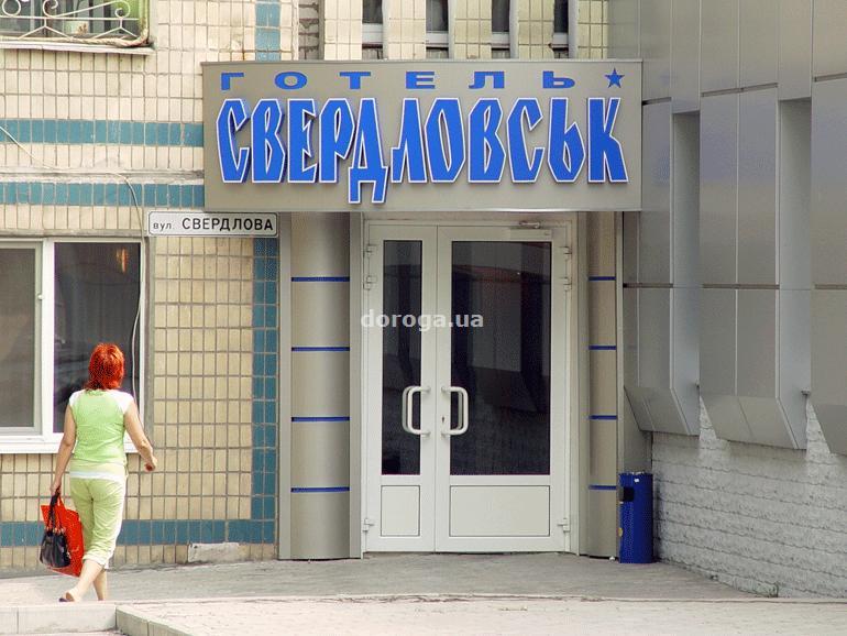 Гостиница Свердловск