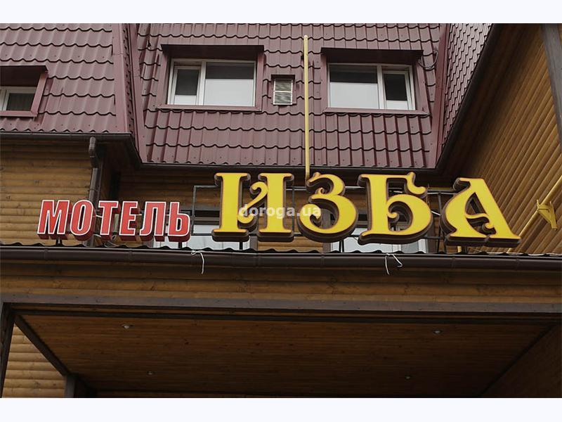 Мотель Изба