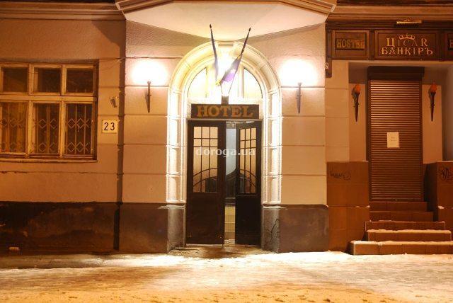 Мини-отель Цисар Банкир