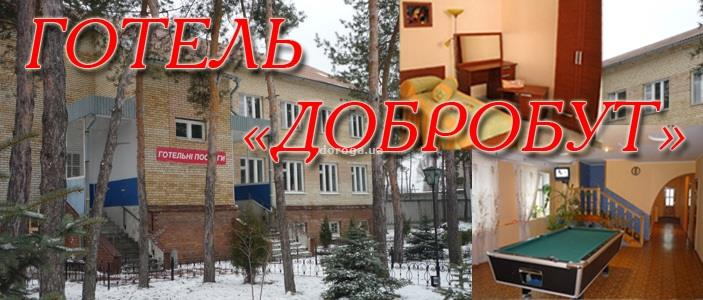 Гостиница Добробут