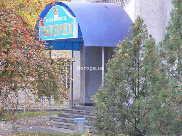 Гостиница Чигирин