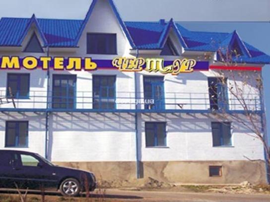 Мотель Чертур