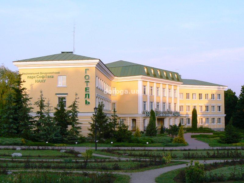 Отель Софиевский