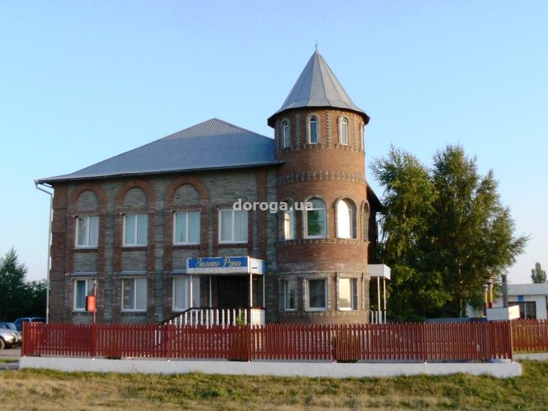 Мотель Золотое Руно
