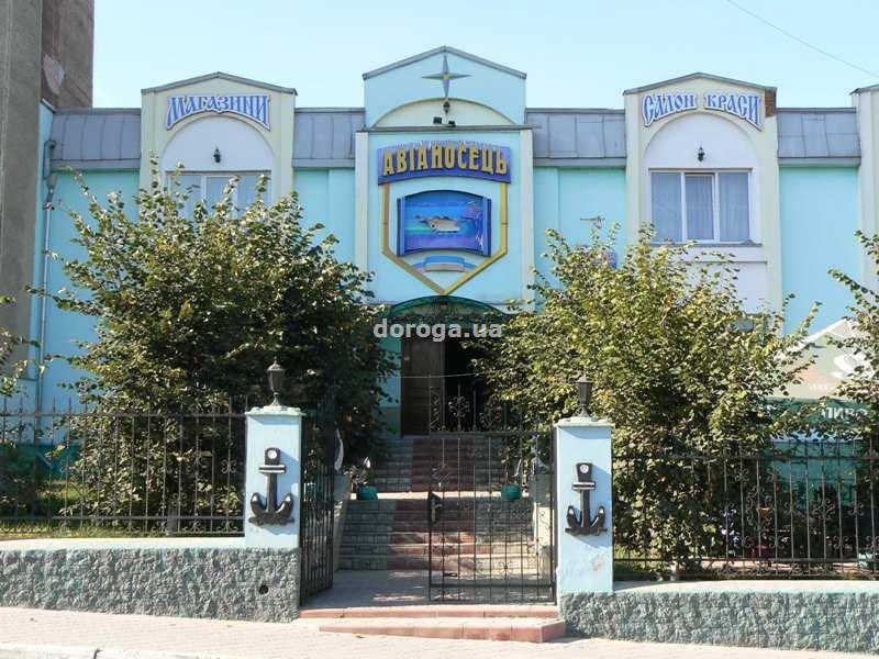 Гостиница Авианосец