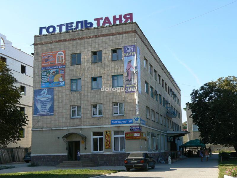 Гостиница Таня