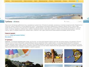 Новый сайт курорта Грибовка